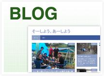 システムアーツブログ